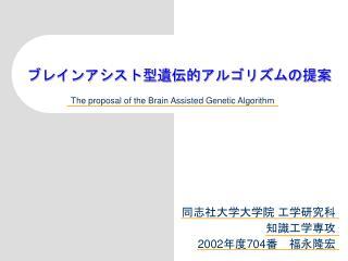 ブレインアシスト型遺伝的アルゴリズムの提案