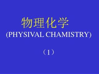 物理化学 (PHYSIVAL CHAMISTRY) ( 1 )