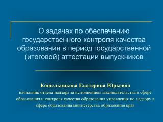 Кошельникова Екатерина Юрьевна