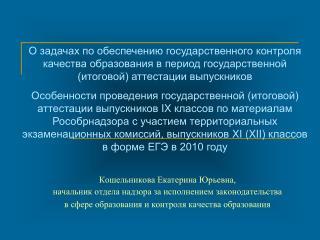Кошельникова Екатерина Юрьевна,