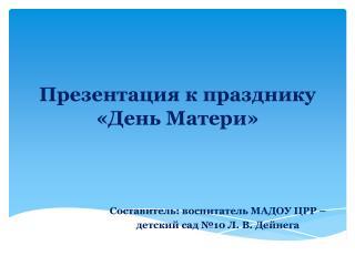 Презентация к празднику  «День Матери»