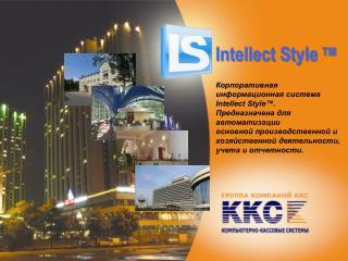 Intellect Style  TM