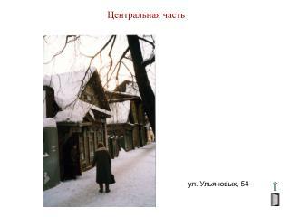 ул. Ульяновых, 54
