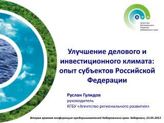 Улучшение делового и инвестиционного климата:  опыт  субъектов Российской  Федерации