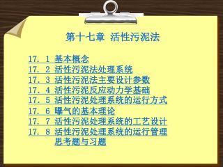 第十七章 活性污泥法