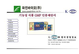 기능성 식품  GMP  인증제안서