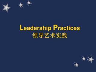 L eadership  P ractices 领导艺术实践