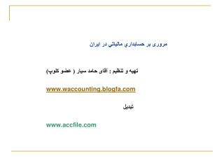 مروری بر حسابداري مالياتي در ایران تهیه و تنظیم : آقای حامد سیار ( عضو کلوپ)