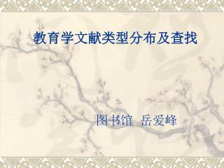 教育学文献类型分布及查找 图书馆  岳爱峰