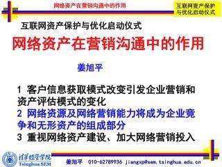 姜旭平   010-62789936 jiangxp@sem.tsinghua