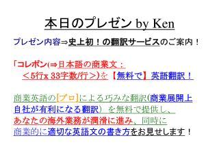 本日のプレゼン  by Ken