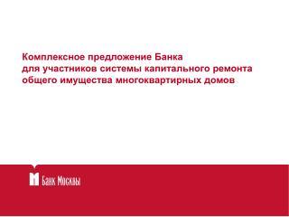 Комплексное предложение Банка для участников системы капитального ремонта