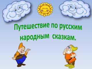 Путешествие по  русским народны м сказ кам .