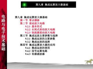 第九章  集成运算放大器基础 第一节  零点漂移         第二节  差动放大电路 9.2.1   基本形式 9.2.2   长尾式差动放大电路 9.2.3   恒流源差动放大电路