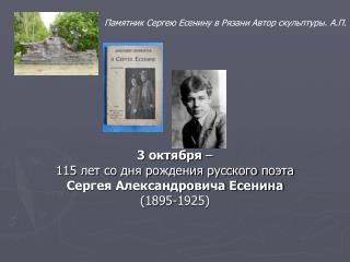 3 октября  –  115 лет со дня рождения русского поэта  Сергея Александровича Есенина (1895-1925)