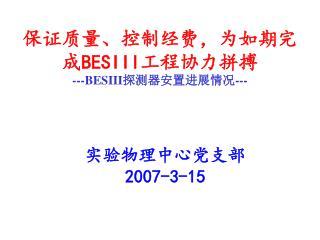 保证质量、控制经费,为如期完成 BESIII 工程协力拼搏 --- BESIII 探测器安置进展情况---