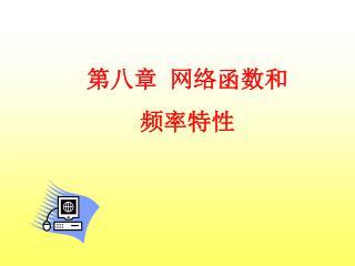 第八章  网络函数和 频率特性