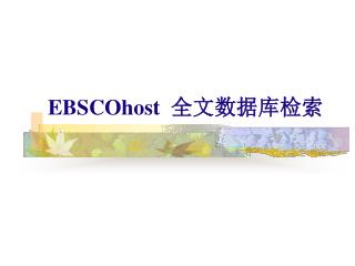 EBSCOhost   ???????