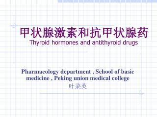 甲状腺激素和抗甲状腺药 Thyroid hormones and antithyroid drugs
