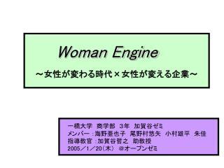 Woman Engine