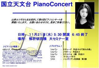 国立天文台 PianoConcert