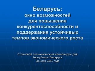 Страновой экономический меморандум для Республики Беларусь  28 июня 2005 года