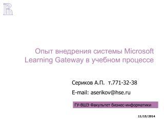 Опыт внедрения системы Microsoft Learning Gateway в учебном процессе