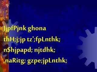 JjpfPjnk ghona  thH;j;jp tz';fpLnthk;  n$hjpapd; njtdhk;  ,naRitg; gzpe;jpLnthk;