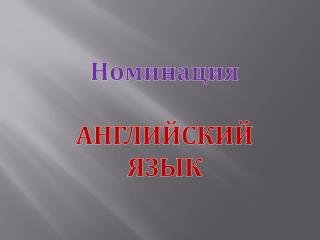 Номинация  АНГЛИЙСКИЙ ЯЗЫК