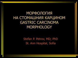 МОРФОЛОГИЯ НА СТОМАШНИЯ КАРЦИНОМ GASTRIC CARCINOMA MORPHOLOGY