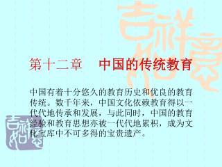 第十二章     中国的传统教育