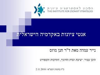 אנטי ציונות באקדמיה הישראלית