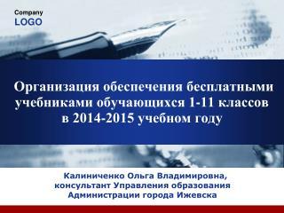 Организация обеспечения бесплатными учебниками обучающихся 1-11 классов  в 2014-2015 учебном году