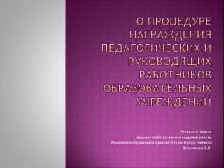 О процедуре награждения педагогических и руководящих работников образовательных учреждений