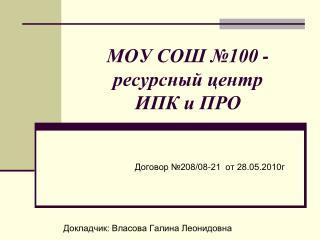 МОУ СОШ №100 -  ресурсный центр  ИПК и ПРО