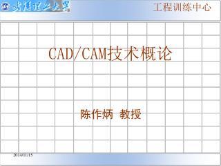 CAD/CAM 技术概论 陈作炳  教授