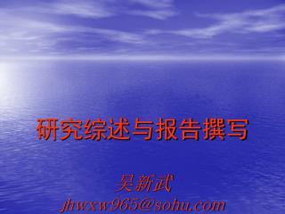 研究综述与报告撰写 吴新武 j hwxw965@sohu