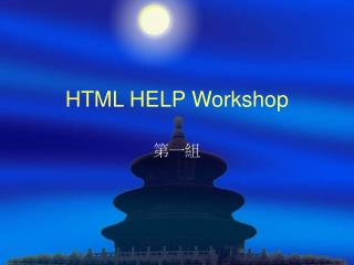 HTML HELP Workshop
