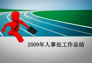 2009 年人事处工作总结