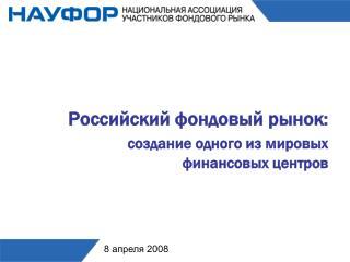 Российский фондовый рынок: создание одного из мировых  финансовых центров