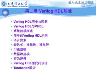 第二章  Verilog HDL 基础