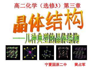 高二化学(选修 3 )第三章