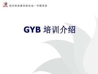 GYB  培训介绍
