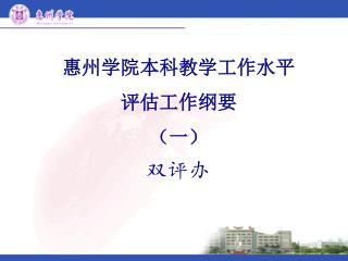 惠州学院本科教学工作水平 评估工作纲要 (一)