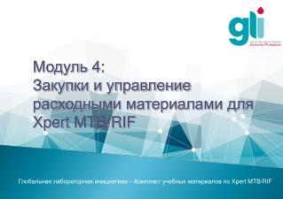 Модуль  4 :   Закупки и управление  расходными материалами для  Xpert MTB/RIF