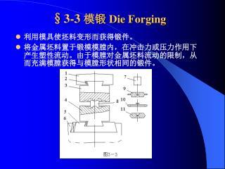 �3 - 3  ??  Die Forging