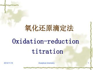 氧化还原滴定法 Oxidation-reduction titration