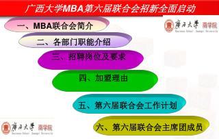 一、 MBA 联合会简介