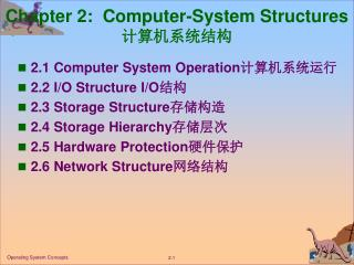 Chapter 2:  Computer-System Structures 计算机系统结构