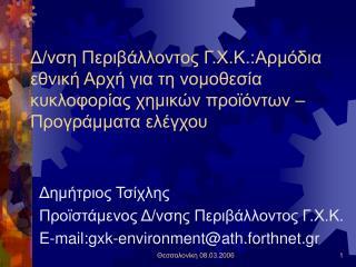 Δημήτριος Τσίχλης Προϊστάμενος Δ/νσης Περιβάλλοντος Γ.Χ.Κ. E-mail:gxk-environment@ath.forthnet.gr